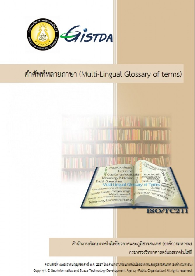 Multi-Lingual Glossary cover