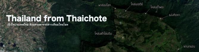 Thailand from Thaichote Banner