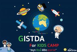 กิจกรรม GISTDA for KIDS CAMP
