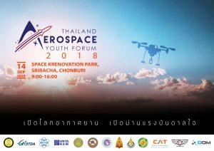 สรุปผลการจัดกิจกรรม THAILAND AEROSPACE YOUTH FORUM 2018