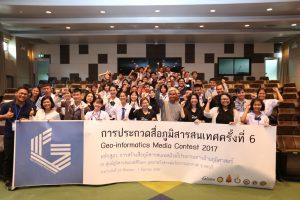 โครงการประกวดสื่อภูมิสารสนเทศ ครั้งที่ 6 ประจำปี 2560